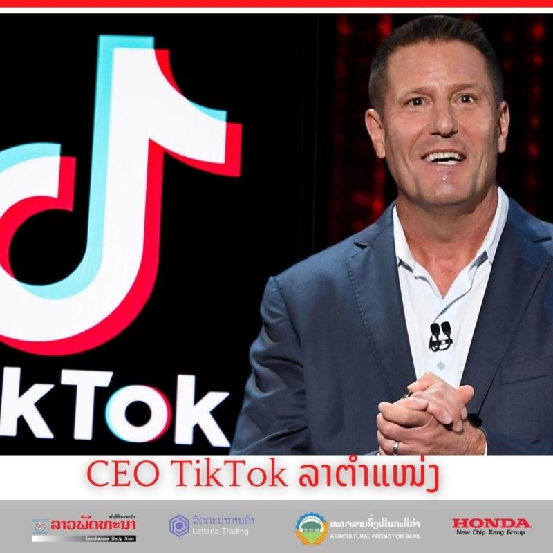 ceo tiktok ລາຕຳແໜ່ງ - Time fo an Adventure 2020 08 27T161019 - CEO TikTok ລາຕຳແໜ່ງ