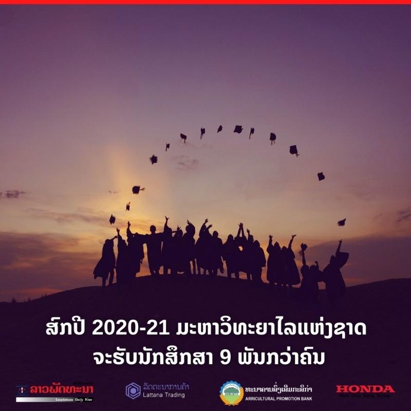 ສົກປີ 2020-21 ມະຫາວິທະຍາໄລແຫ່ງຊາດ ຈະຮັບນັກສຶກສາ 9 ພັນກວ່າຄົນ - Time fo an Adventure 2020 08 31T090208 - ສົກປີ 2020-21 ມະຫາວິທະຍາໄລແຫ່ງຊາດ ຈະຮັບນັກສຶກສາ 9 ພັນກວ່າຄົນ