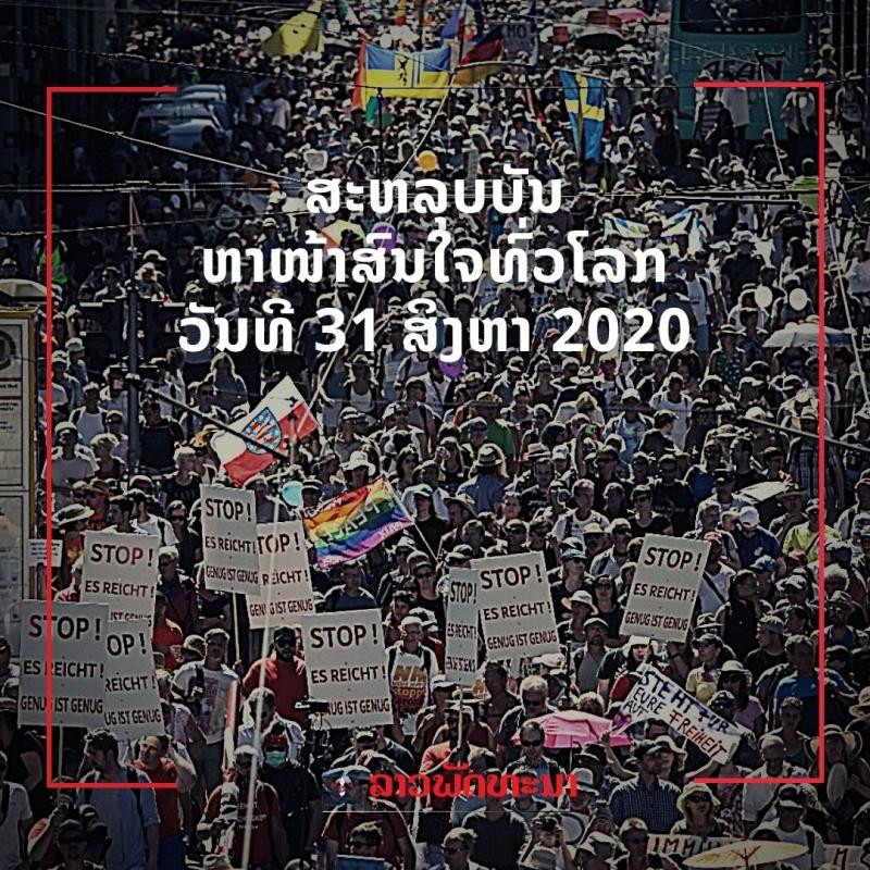 ສະຫລຸບບັນຫາໜ້າສົນໃຈທົ່ວໂລກວັນທີ 31 ສິງຫາ 2020 - Time fo an Adventure 2020 08 31T135840 - ສະຫລຸບບັນຫາໜ້າສົນໃຈທົ່ວໂລກວັນທີ 31 ສິງຫາ 2020