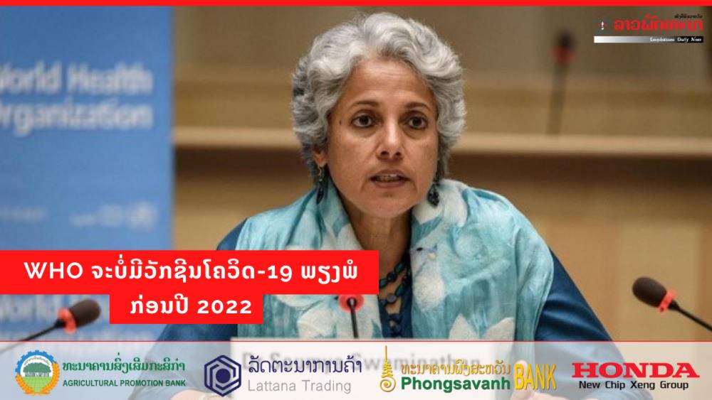 who ຈະບໍ່ມີວັກຊີນໂຄວິດ-19 ພຽງພໍກ່ອນປີ 2022 -                                                                       4                                               53 - WHO ຈະບໍ່ມີວັກຊີນໂຄວິດ-19 ພຽງພໍກ່ອນປີ 2022