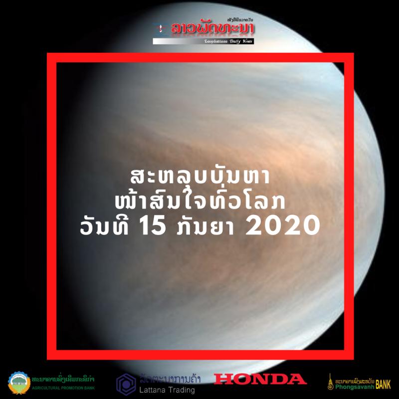 ສະຫລຸບບັນຫາໜ້າສົນໃຈທົ່ວໂລກ ວັນທີ 15 ກັນຍາ 2020 -                                                                                                 15                 2020 - ສະຫລຸບບັນຫາໜ້າສົນໃຈທົ່ວໂລກ ວັນທີ 15 ກັນຍາ 2020