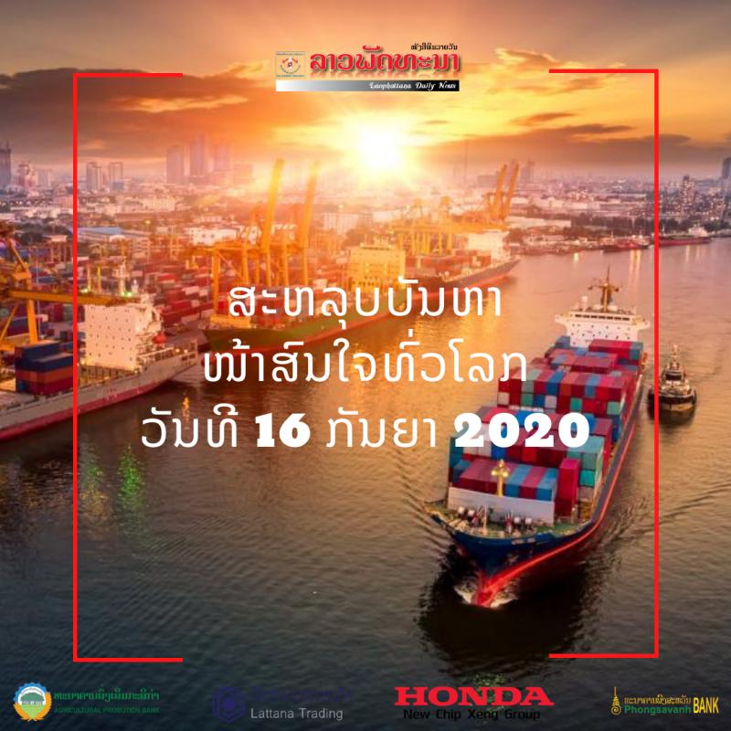 ສະຫລຸບບັນຫາໜ້າສົນໃຈທົ່ວໂລກ ວັນທີ 16 ກັນຍາ 2020 -                                                                                                 16                 2020 - ສະຫລຸບບັນຫາໜ້າສົນໃຈທົ່ວໂລກ ວັນທີ 16 ກັນຍາ 2020