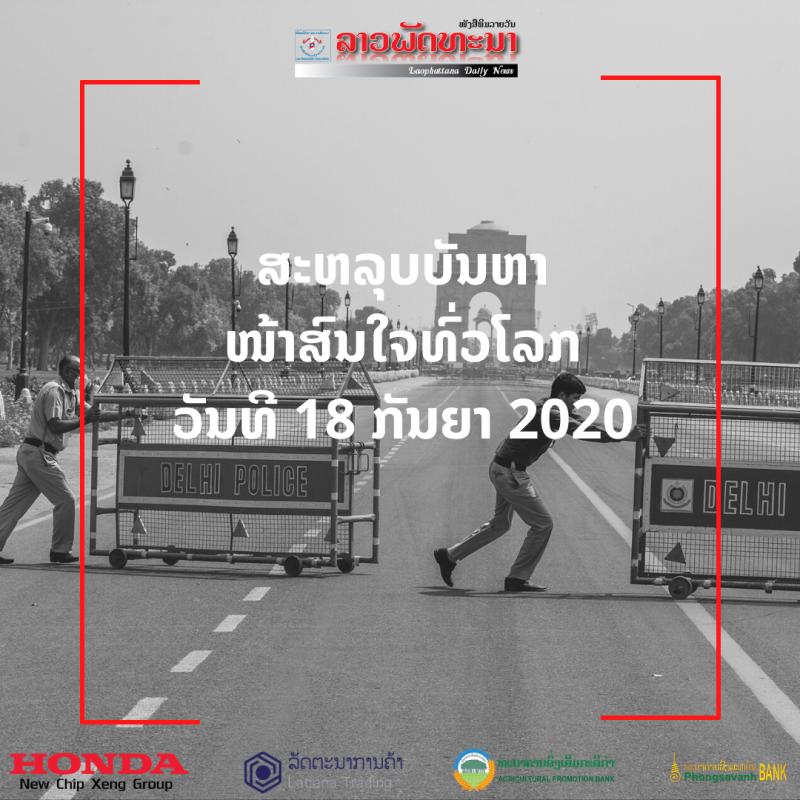 ສະຫລຸບບັນຫາໜ້າສົນໃຈທົ່ວໂລກ ວັນທີ 18 ກັນຍາ 2020 -                                                                                                 18                 2020 - ສະຫລຸບບັນຫາໜ້າສົນໃຈທົ່ວໂລກ ວັນທີ 18 ກັນຍາ 2020