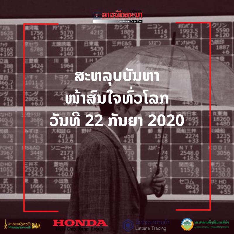 ສະຫລຸບບັນຫາໜ້າສົນໃຈທົ່ວໂລກວັນທີ 22 ກັນຍາ 2020 -                                                                                                 22                 2020 - ສະຫລຸບບັນຫາໜ້າສົນໃຈທົ່ວໂລກວັນທີ 22 ກັນຍາ 2020