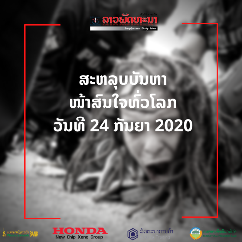 ສະຫລຸບບັນຫາໜ້າສົນໃຈທົ່ວໂລກ ວັນທີ 24 ກັນຍາ 2020 -                                                                                                 24                 2020 - ສະຫລຸບບັນຫາໜ້າສົນໃຈທົ່ວໂລກ ວັນທີ 24 ກັນຍາ 2020