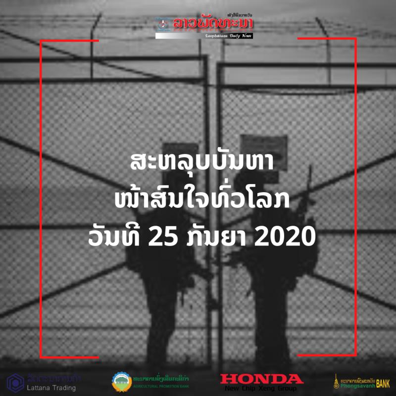 ສະຫລຸບບັນຫາໜ້າສົນໃຈທົ່ວໂລກ ວັນທີ 25 ກັນຍາ 2020 -                                                                                                 25                 2020 - ສະຫລຸບບັນຫາໜ້າສົນໃຈທົ່ວໂລກ ວັນທີ 25 ກັນຍາ 2020