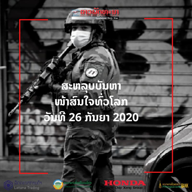 ສະຫລຸບບັນຫາໜ້າສົນໃຈທົ່ວໂລກ ວັນທີ 26 ກັນຍາ 2020 -                                                                                                 26                 2020 - ສະຫລຸບບັນຫາໜ້າສົນໃຈທົ່ວໂລກ ວັນທີ 26 ກັນຍາ 2020