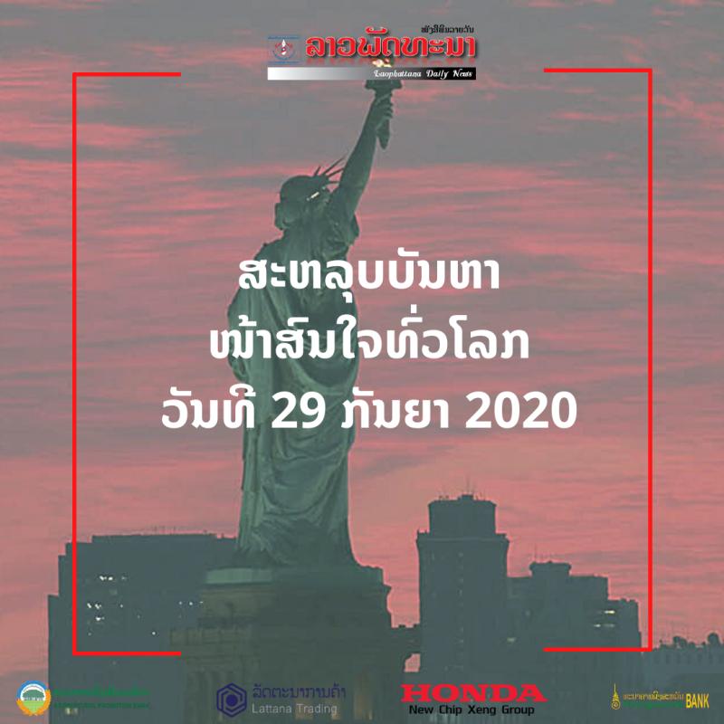 ສະຫລຸບບັນຫາໜ້າສົນໃຈທົ່ວໂລກ ວັນທີ 29 ກັນຍາ 2020 -                                                                                                 29                 2020 - ສະຫລຸບບັນຫາໜ້າສົນໃຈທົ່ວໂລກ ວັນທີ 29 ກັນຍາ 2020