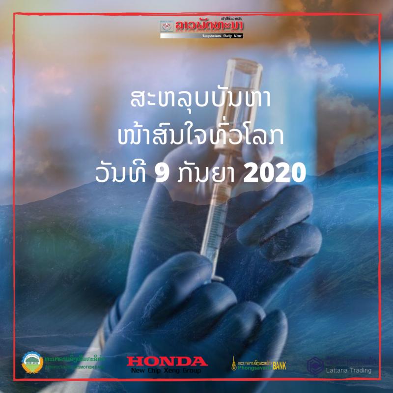 ສະຫລຸບບັນຫາໜ້າສົນໃຈທົ່ວໂລກ ວັນທີ 9 ກັນຍາ 2020 -                                                                                                 9                 2020 - ສະຫລຸບບັນຫາໜ້າສົນໃຈທົ່ວໂລກ ວັນທີ 9 ກັນຍາ 2020