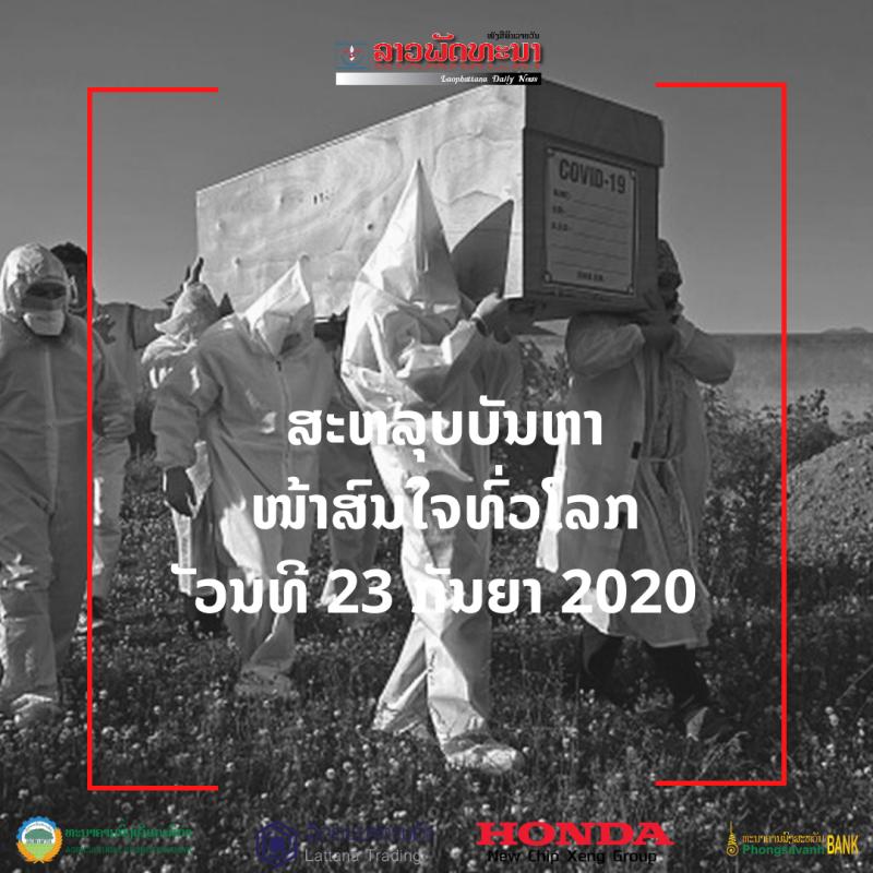 ສະຫລຸບບັນຫາໜ້າສົນໃຈທົ່ວໂລກ ວັນທີ 23 ກັນຍາ 2020 -                                                                                                 23                 2020 - ສະຫລຸບບັນຫາໜ້າສົນໃຈທົ່ວໂລກ ວັນທີ 23 ກັນຍາ 2020
