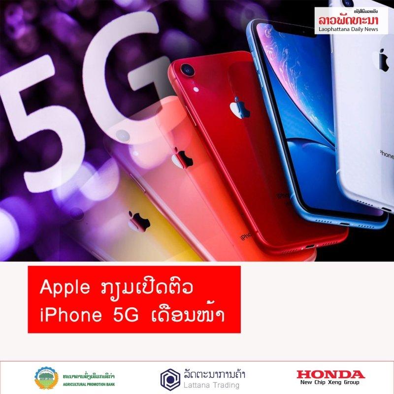 apple ກຽມເປີດຕົວ iphone 5g ເດືອນໜ້າ - 21 - Apple ກຽມເປີດຕົວ iPhone 5G ເດືອນໜ້າ