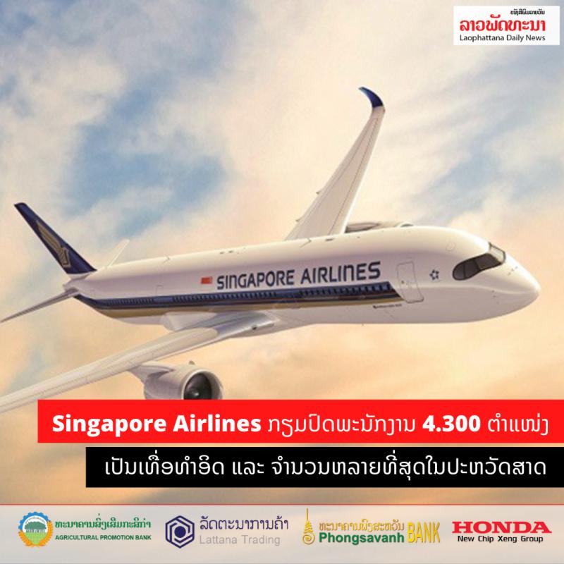 singapore airlines ກຽມປົດພະນັກງານ 4.300 ຕຳແໜ່ງ ເປັນເທື່ອທຳອິດ ແລະ ຈຳນວນຫລາຍທີ່ສຸດໃນປະຫວັດສາດ - Singapore Airlines                                            4 - Singapore Airlines ກຽມປົດພະນັກງານ 4.300 ຕຳແໜ່ງ ເປັນເທື່ອທຳອິດ ແລະ ຈຳນວນຫລາຍທີ່ສຸດໃນປະຫວັດສາດ