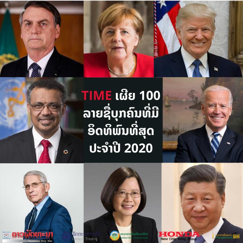 time ເຜີຍ 100 ລາຍຊື່ບຸກຄົນ ຜູ້ມີອິດທິພົນທີ່ສຸດປະຈຳປີ 2020 - TIME - TIME ເຜີຍ 100 ລາຍຊື່ບຸກຄົນ ຜູ້ມີອິດທິພົນທີ່ສຸດປະຈຳປີ 2020