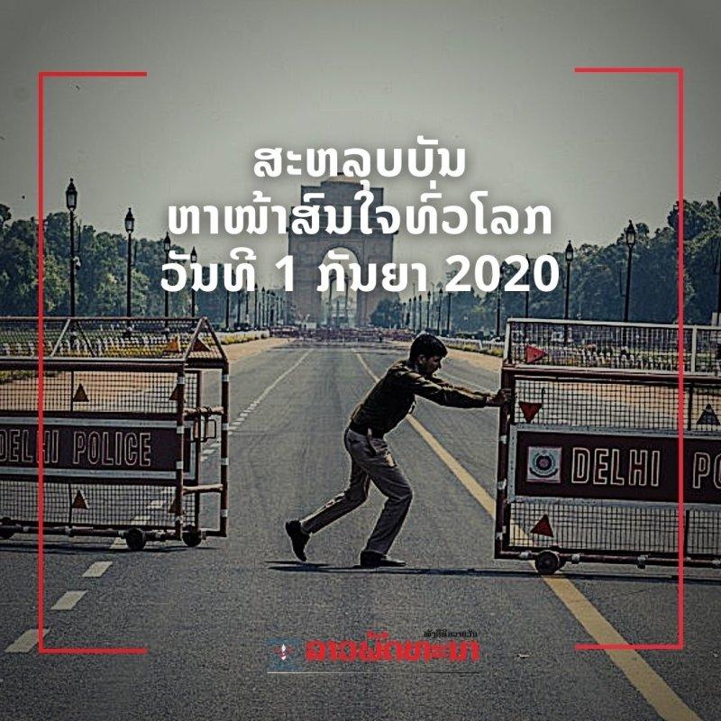 ສະຫລຸບບັນຫາໜ້າສົນໃຈທົ່ວໂລກວັນທີ 1 ກັນຍາ 2020 - Time fo an Adventure 1 - ສະຫລຸບບັນຫາໜ້າສົນໃຈທົ່ວໂລກວັນທີ 1 ກັນຍາ 2020