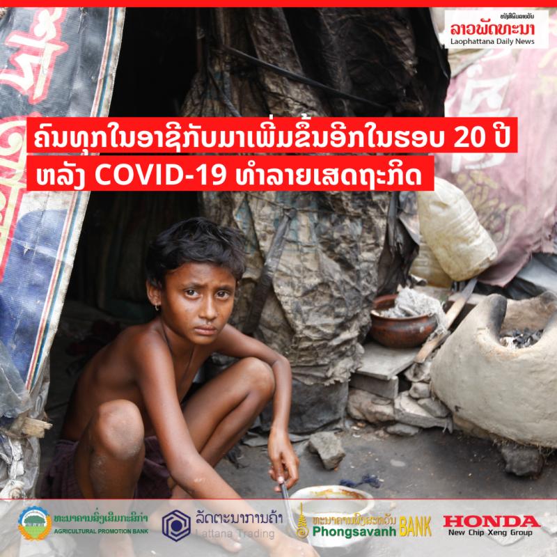 """""""ຄົນທຸກ"""" ໃນອາຊີກັບມາເພີ່ມຂຶ້ນອີກໃນຮອບ 20 ປີ ຫລັງ covid-19 ທຳລາຍເສດຖະກິດ -                                                                                                        20        - """"ຄົນທຸກ"""" ໃນອາຊີກັບມາເພີ່ມຂຶ້ນອີກໃນຮອບ 20 ປີ ຫລັງ COVID-19 ທຳລາຍເສດຖະກິດ"""