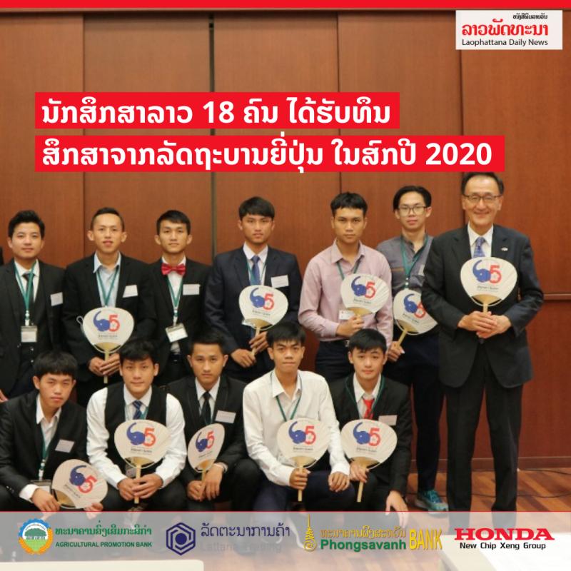ນັກສຶກສາລາວ 18 ຄົນ ໄດ້ຮັບທຶນສຶກສາຈາກລັດຖະບານຍີ່ປຸ່ນໃນສົກປີ 2020 -                                   18                                       - ນັກສຶກສາລາວ 18 ຄົນ ໄດ້ຮັບທຶນສຶກສາຈາກລັດຖະບານຍີ່ປຸ່ນໃນສົກປີ 2020
