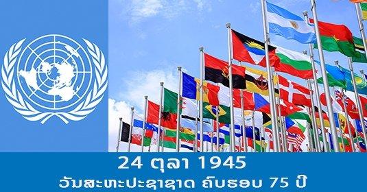 24 ຕຸລາ 1945 ວັນສະຫະປະຊາຊາດ ຄົບຮອບ 75 ປີ -                       1 - 24 ຕຸລາ 1945 ວັນສະຫະປະຊາຊາດ ຄົບຮອບ 75 ປີ