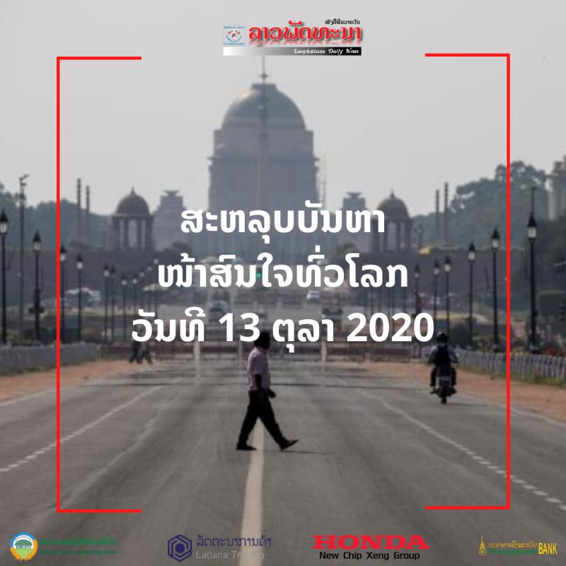 ສະຫລຸບບັນຫາໜ້າສົນໃຈທົ່ວໂລກ ວັນທີ 13 ຕຸລາ 2020 -                                                                                                 13              2020 - ສະຫລຸບບັນຫາໜ້າສົນໃຈທົ່ວໂລກ ວັນທີ 13 ຕຸລາ 2020