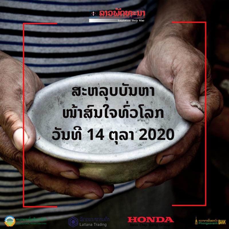 ສະຫລຸບບັນຫາໜ້າສົນໃຈທົ່ວໂລກ ວັນທີ 14 ຕຸລາ 2020 -                                                                                                 14              2020 - ສະຫລຸບບັນຫາໜ້າສົນໃຈທົ່ວໂລກ ວັນທີ 14 ຕຸລາ 2020