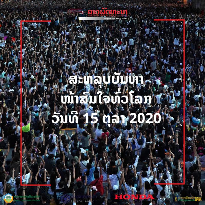 ສະຫລຸບບັນຫາໜ້າສົນໃຈທົ່ວໂລກ ວັນທີ 15 ຕຸລາ 2020 -                                                                                                 15              2020 - ສະຫລຸບບັນຫາໜ້າສົນໃຈທົ່ວໂລກ ວັນທີ 15 ຕຸລາ 2020