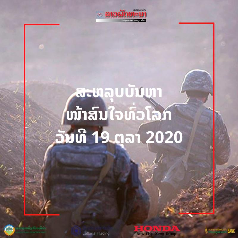 ສະຫລຸບບັນຫາໜ້າສົນໃຈທົ່ວໂລກ ວັນທີ 19 ຕຸລາ 2020 -                                                                                                 19              2020 - ສະຫລຸບບັນຫາໜ້າສົນໃຈທົ່ວໂລກ ວັນທີ 19 ຕຸລາ 2020