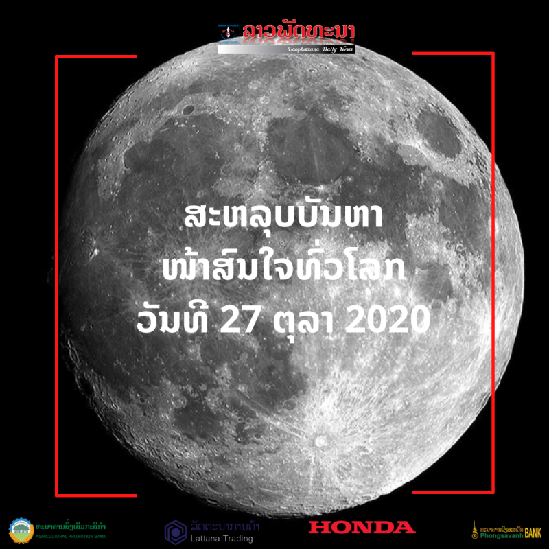 ສະຫລຸບບັນຫາໜ້າສົນໃຈທົ່ວໂລກ ວັນທີ 27 ຕຸລາ 2020 -                                                                                                 27              2020 - ສະຫລຸບບັນຫາໜ້າສົນໃຈທົ່ວໂລກ ວັນທີ 27 ຕຸລາ 2020