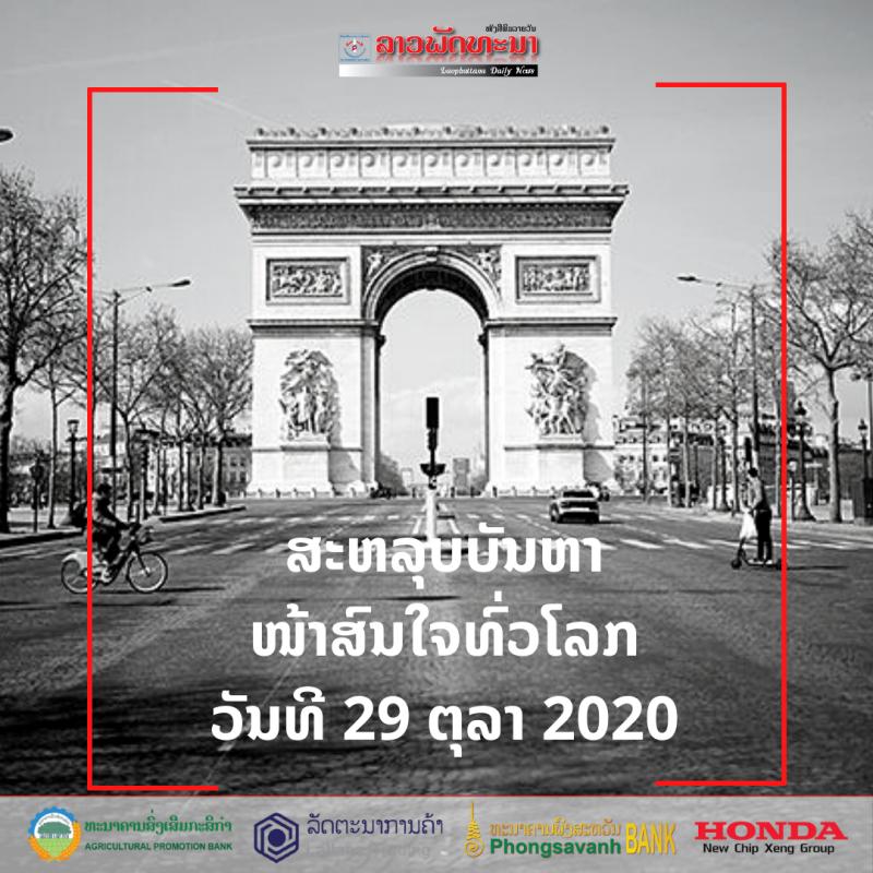 ສະຫລຸບບັນຫາໜ້າສົນໃຈທົ່ວໂລກ ວັນທີ 29 ຕຸລາ 2020 -                                                                                                 29              2020 - ສະຫລຸບບັນຫາໜ້າສົນໃຈທົ່ວໂລກ ວັນທີ 29 ຕຸລາ 2020