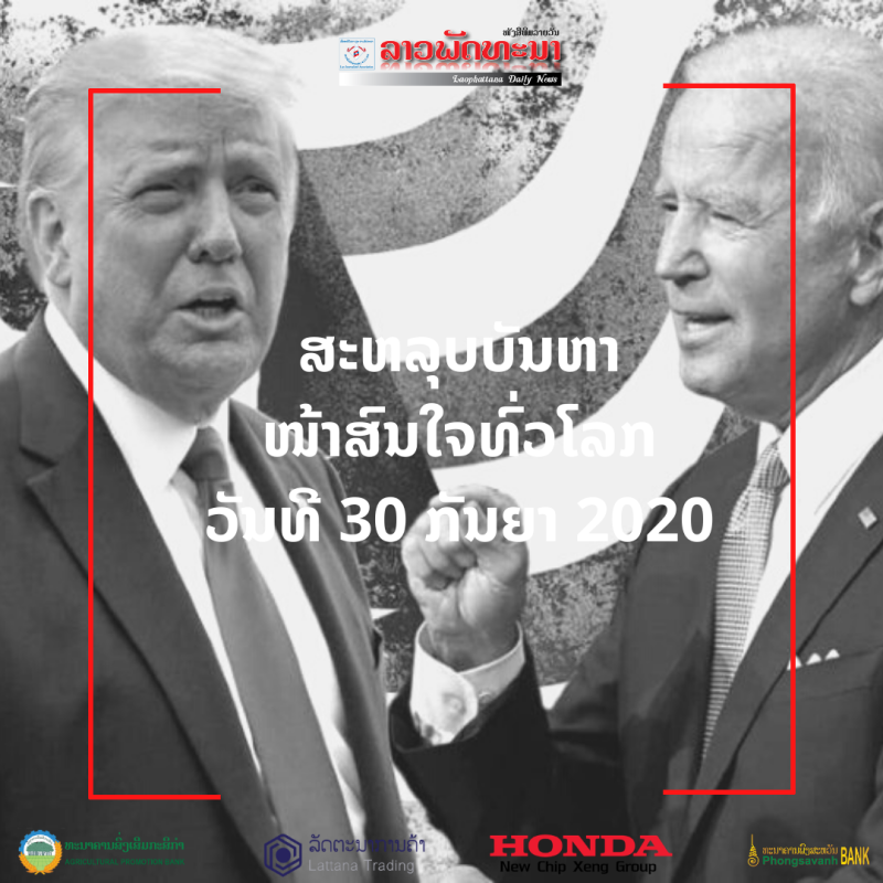 ສະຫລຸບບັນຫາໜ້າສົນໃຈທົ່ວໂລກ ວັນທີ 30 ກັນຍາ 2020 -                                                                                                 30                 2020 - ສະຫລຸບບັນຫາໜ້າສົນໃຈທົ່ວໂລກ ວັນທີ 30 ກັນຍາ 2020