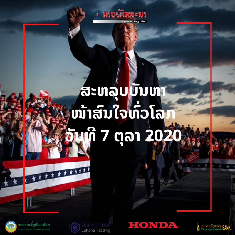 ສະຫລຸບບັນຫາໜ້າສົນໃຈທົ່ວໂລກ ວັນທີ 7 ຕຸລາ 2020 -                                                                                                 7              2020 - ສະຫລຸບບັນຫາໜ້າສົນໃຈທົ່ວໂລກ ວັນທີ 7 ຕຸລາ 2020