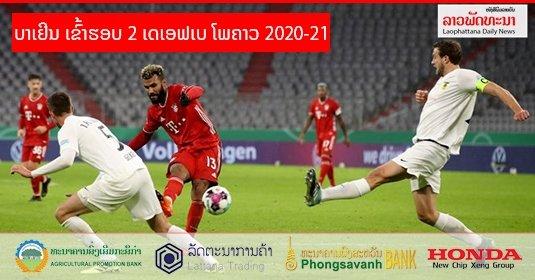 -                    1 - ບາເຢິນ ເຂົ້າຮອບ 2 ເດເອຟເບ ໂພຄາວ 2020-21