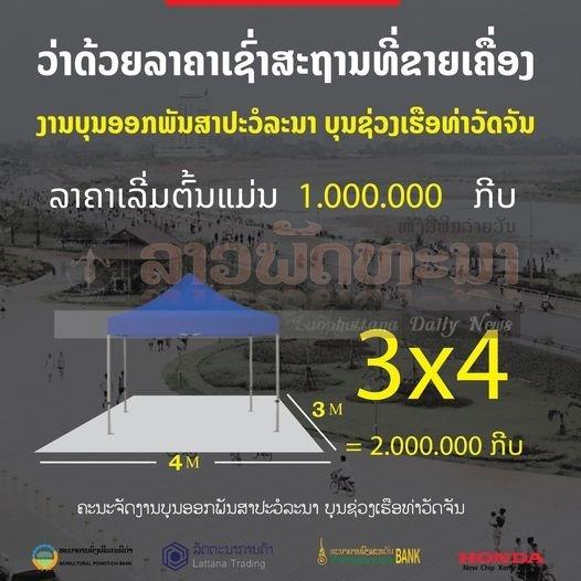 ອີງຕາມການໃຫ້ສຳພາດຂອງຄະນະຈັດງານບຸນ ອອກພັນສາ ປະວໍລະນາ ບຸນຊ່ວງເຮືອທ່າວັດຈັນ ປະຈຳປີ 2020 ໃຫ້ຮູ້ວ່າ ລາຄາເຊົ່າສະຖານທີ່ຂາຍເຄື່ອງ ຂະໜາດ 3×4 ແມ່ນຢູ່ໃນລາຄາ 2.000.000 ກີບ