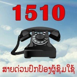 4 ປີ ຜ່ານມາ ມີຜູ້ຊົມໃຊ້ສິນຄ້າ ແລະ ບໍລິການສະເໜີຮ້ອງທຸກ 265 ກໍລະນີ - 581 300x300 - 4 ປີ ຜ່ານມາ ມີຜູ້ຊົມໃຊ້ສິນຄ້າ ແລະ ບໍລິການສະເໜີຮ້ອງທຸກ 265 ກໍລະນີ