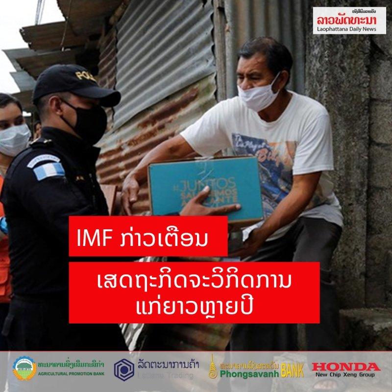 imf ກ່າວເຕືອນວ່າ ເສດຖະກິດຈະວິກິດການເພາະການລະບາດຂອງໂຄວິດ-19 ຈະແກ່ຍາວຫຼາຍປີ - 666 - IMF ກ່າວເຕືອນວ່າ ເສດຖະກິດຈະວິກິດການເພາະການລະບາດຂອງໂຄວິດ-19 ຈະແກ່ຍາວຫຼາຍປີ
