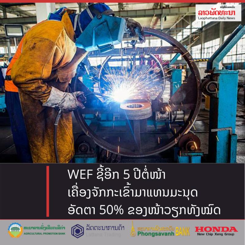WEF ຊີ້ອີກ 5 ປີຕໍ່ໜ້າ ເຄື່ອງຈັກຈະເຂົ້າມາແທນມະນຸດ ອັດຕາ 50% ຂອງໜ້າວຽກທັງໝົດ - Add a subheading 2 - WEF ຊີ້ອີກ 5 ປີຕໍ່ໜ້າ ເຄື່ອງຈັກຈະເຂົ້າມາແທນມະນຸດ ອັດຕາ 50% ຂອງໜ້າວຽກທັງໝົດ