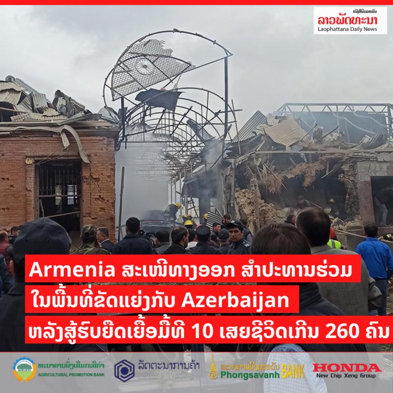 armenia ສະເໜີທາງອອກ ສຳປະທານຮ່ວມໃນພື້ນທີ່ຂັດແຍ່ງ ກັບ azerbaijan ຫລັງສູ້ຮົບຍືດເຍື້ອມື້ທີ 10 ເສຍຊີວິດເກີນ 260 ຄົນ - Armenia                                                                     - Armenia ສະເໜີທາງອອກ ສຳປະທານຮ່ວມໃນພື້ນທີ່ຂັດແຍ່ງ ກັບ Azerbaijan ຫລັງສູ້ຮົບຍືດເຍື້ອມື້ທີ 10 ເສຍຊີວິດເກີນ 260 ຄົນ