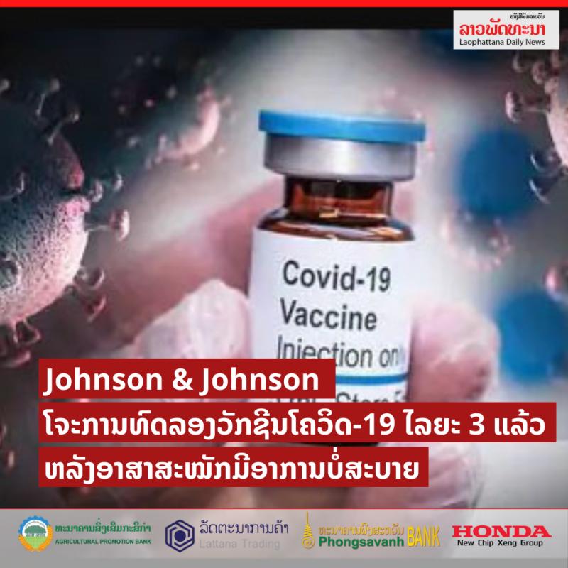 johnson & johnson ໂຈະການທົດລອງວັກຊີນໂຄວິດ-19 ໄລຍະທີ 3 ແລ້ວ ຫລັງອາສາສະໝັກມີອາການບໍ່ສະບາຍ - Johnson Johnson - Johnson & Johnson ໂຈະການທົດລອງວັກຊີນໂຄວິດ-19 ໄລຍະທີ 3 ແລ້ວ ຫລັງອາສາສະໝັກມີອາການບໍ່ສະບາຍ