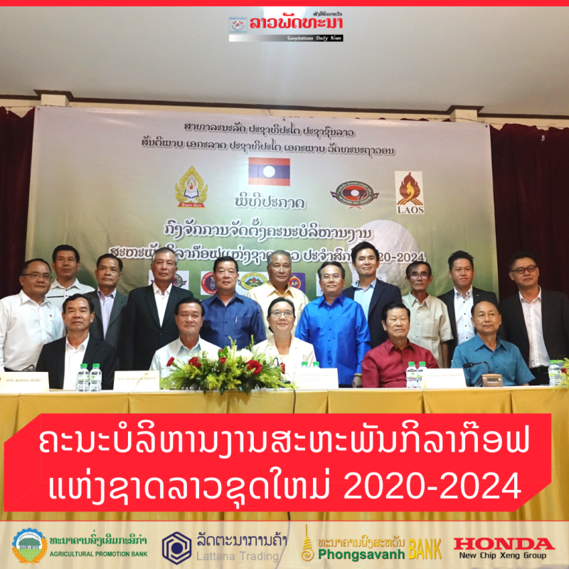 ຄະນະບໍລິຫານງານສະຫະພັນກິລາກ໊ອຟແຫ່ງຊາດລາວຊຸດໃຫມ່ 2020-2024 - LPN 1 - ຄະນະບໍລິຫານງານສະຫະພັນກິລາກ໊ອຟແຫ່ງຊາດລາວຊຸດໃຫມ່ 2020-2024