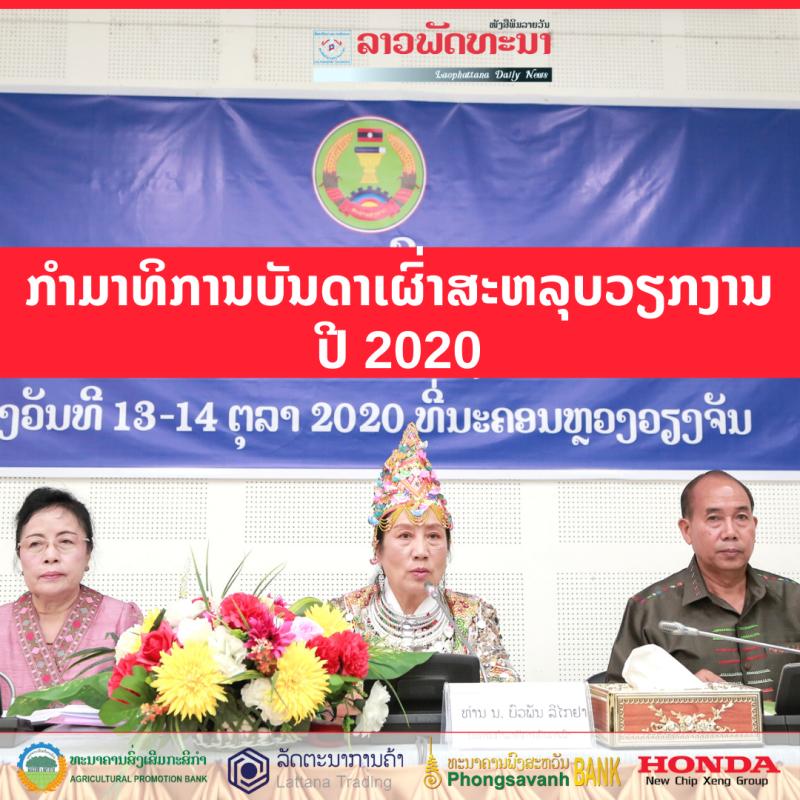 ກໍາມາທິການບັນດາເຜົ່າສະຫລຸບວຽກງານ ປີ 2020 - LPN 36 - ກໍາມາທິການບັນດາເຜົ່າສະຫລຸບວຽກງານ ປີ 2020