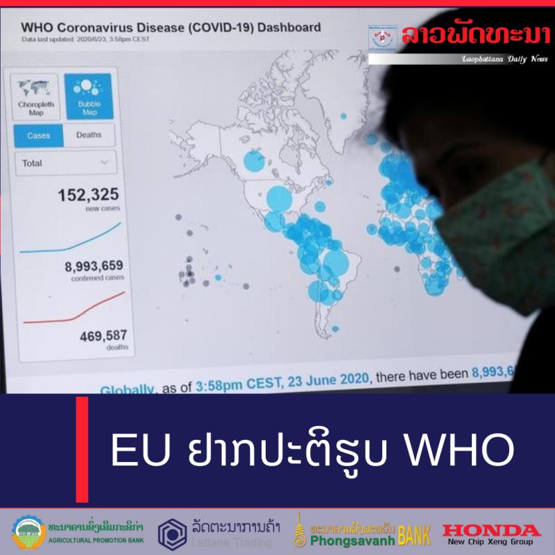 EU ຢາກປະຕິຮູບ WHO - LPN 62 - EU ຢາກປະຕິຮູບ WHO
