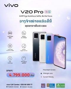 vivo v20 pro 5g ສະມາດໂຟນລຸ້ນໃໝ່ລ່າສຸດຫລູຫລາລໍ້າສະໄໝ ແລະ ໂຕເຄື່ອງບາງເບົາທີ່ສຸດໃນໂລກມີວາງຈຳໜ່າຍຢູ່ລາວແລ້ວ - vivo 240x300 - vivo V20 Pro 5G ສະມາດໂຟນລຸ້ນໃໝ່ລ່າສຸດຫລູຫລາລໍ້າສະໄໝ ແລະ ໂຕເຄື່ອງບາງເບົາທີ່ສຸດໃນໂລກມີວາງຈຳໜ່າຍຢູ່ລາວແລ້ວ