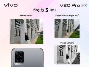 vivo v20 pro 5g ສະມາດໂຟນລຸ້ນໃໝ່ລ່າສຸດຫລູຫລາລໍ້າສະໄໝ ແລະ ໂຕເຄື່ອງບາງເບົາທີ່ສຸດໃນໂລກມີວາງຈຳໜ່າຍຢູ່ລາວແລ້ວ - vivoo 300x225 - vivo V20 Pro 5G ສະມາດໂຟນລຸ້ນໃໝ່ລ່າສຸດຫລູຫລາລໍ້າສະໄໝ ແລະ ໂຕເຄື່ອງບາງເບົາທີ່ສຸດໃນໂລກມີວາງຈຳໜ່າຍຢູ່ລາວແລ້ວ