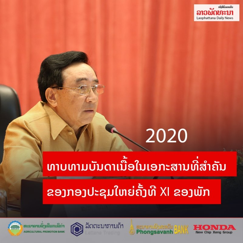 ກອງປະຊຸມທາບທາບເນື້ອໃນກອງປະຊຸມໃຫຍ່ຄັ້ງທີ xi ຂອງພັກ ຄັ້ງວັນທີ 09-10 ພະຈິກ 2020 - 555 20 - ກອງປະຊຸມທາບທາບເນື້ອໃນກອງປະຊຸມໃຫຍ່ຄັ້ງທີ XI ຂອງພັກ ຄັ້ງວັນທີ 09-10 ພະຈິກ 2020