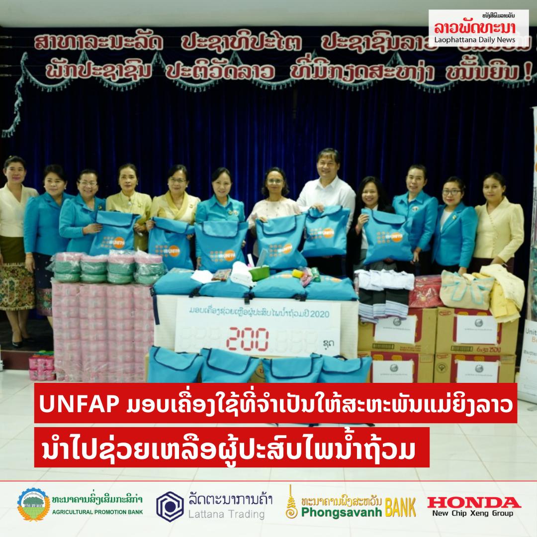 UNFPA ມອບເຄື່ອງໃຊ້ທີ່ຈໍາເປັນໃຫ້ສະຫະພັນແມ່ຍິງລາວ  ນຳໄປຊ່ວຍເຫລືອຜູ້ປະສົບໄພນ້ຳຖ້ວມ - UNFAP                                                                                                                          - UNFPA ມອບເຄື່ອງໃຊ້ທີ່ຈໍາເປັນໃຫ້ສະຫະພັນແມ່ຍິງລາວ  ນຳໄປຊ່ວຍເຫລືອຜູ້ປະສົບໄພນ້ຳຖ້ວມ
