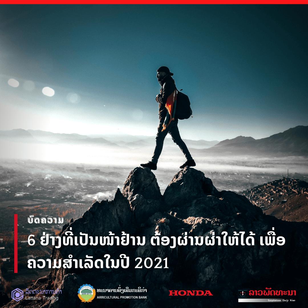 6 ຢ່າງທີ່ເປັນໜ້າຢ້ານ ຕ້ອງຜ່ານຜ່າໃຫ້ໄດ້ ເພື່ອຄວາມສຳເລັດໃນປີ 2021 - Time fo an Adventure 2021 01 05T142940 - 6 ຢ່າງທີ່ເປັນໜ້າຢ້ານ ຕ້ອງຜ່ານຜ່າໃຫ້ໄດ້ ເພື່ອຄວາມສຳເລັດໃນປີ 2021