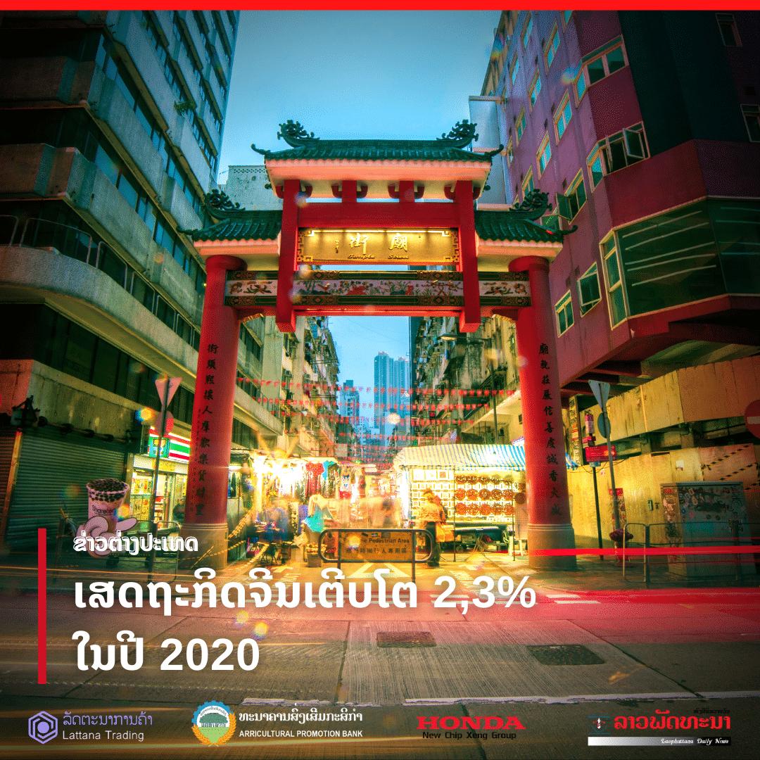 ເສດຖະກິດຈີນເຕີບໂຕ 2,3% ໃນປີ 2020 - Time fo an Adventure 2021 01 18T160635 - ເສດຖະກິດຈີນເຕີບໂຕ 2,3% ໃນປີ 2020