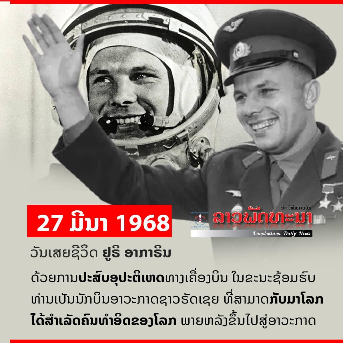 27 ມີນາ  1968 ວັນເສຍເສຍຊີວິດຂອງ ຢູຣິ ກາກາຣິນ -                                    - 27 ມີນາ  1968 ວັນເສຍເສຍຊີວິດຂອງ ຢູຣິ ກາກາຣິນ