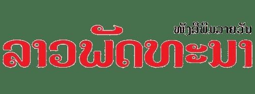 Lao Phattana News