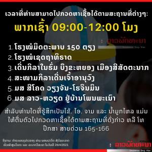ເວລາທີ່ທ່ານສາມາດໄປກວດຫາເຊື້ອໄດ້ຕາມສະຖານທີ່ຕ່າງໆແມ່ນເປີດກວດສະເພາະພາກເຊົ້າ 09:00-12:00 ໂມງ. - 1 300x300 - ເວລາທີ່ທ່ານສາມາດໄປກວດຫາເຊື້ອໄດ້ຕາມສະຖານທີ່ຕ່າງໆແມ່ນເປີດກວດສະເພາະພາກເຊົ້າ 09:00-12:00 ໂມງ.