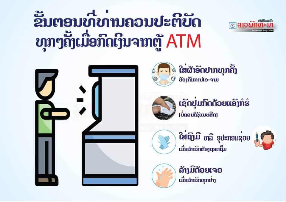 ກົດຕູ້ ATM ແນວໃດໃຫ້ປອດໄພຈາກ ໂຄວິດ19 - 92144638 1492690827565198 7564351385886523392 n - ກົດຕູ້ ATM ແນວໃດໃຫ້ປອດໄພຈາກ ໂຄວິດ19