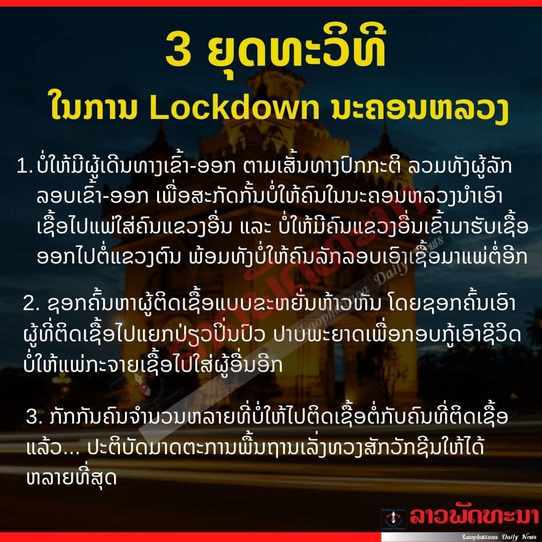3 ຍຸດທະວິທີ ໃນການ Lockdown ນະຄອນຫລວງວຽງຈັນ